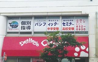 パシフィック・セミナー澄川校