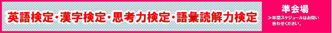 英語検定・漢字検定・思考力検定・語彙読解力検定 準会場年間スケジュールはお問い合わせ下さい。、