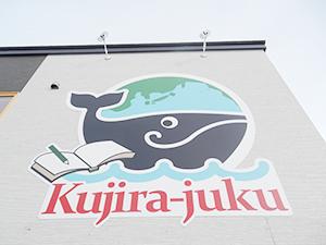 kujira_intr07