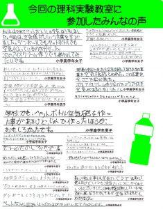 空気砲-レポート