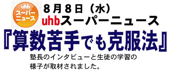HBニュース8月8日uhbスーパーニュース『算数苦手でも克服法』塾長のインタビューと生徒の学習の様子が取材されました。
