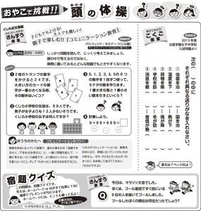 おやこ新聞2014年3月10日発行