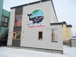 kujira_blog2014121701