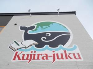 kujira_blog2014121702