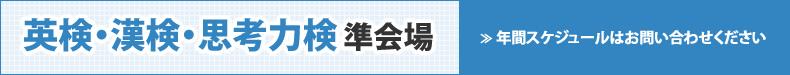 英語検定・漢字検定・思考力検定準会場!受験希望の方はお問い合わせください。