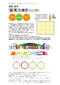 2015親子さんすう教室案内-思考力検定について