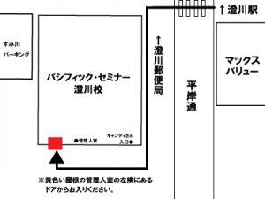 澄川校アクセス