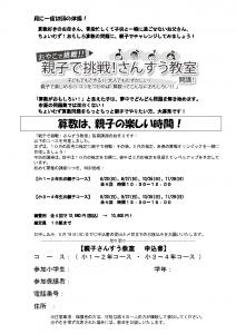 2015親子さんすう教室案内小1-4案内_ページ_1