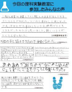 しゅわしゅわラムネ-レポート