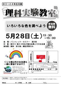 澄川 5月理科実験教室