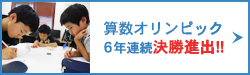 数学オリンピック 6年連続決勝進出!
