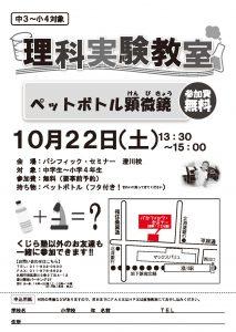 10月理科実験教室-澄川