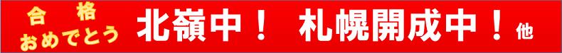 中学受験合格速報。札幌市中高一貫公立中学校,札幌開成中等教育学校,札幌私立中受験,北嶺中学校,光星中学校,札幌日大中学校,大谷中学校,合格おめでとう,pacific seminar,パシフィック・セミナー