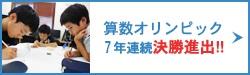 数学オリンピック 7年連続決勝進出!